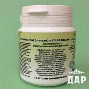 Гельминтам (глистам) и паразитам-стоп, таблетки