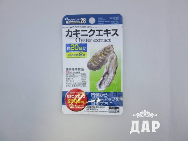 Экстракт устрицы-Oyster extract