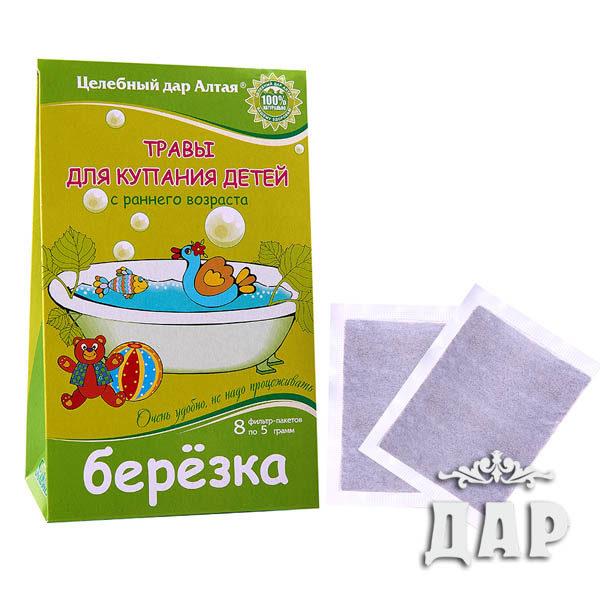 Травы для купания детей с раннего возраста «Березка»