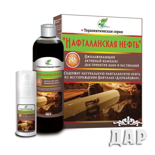 Нафталанская нефть для принятия ванн и растирания