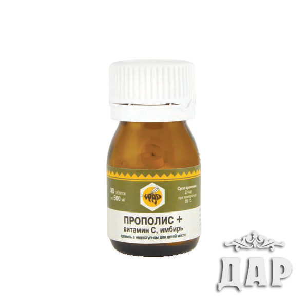 Прополис + витамин С, имбирь