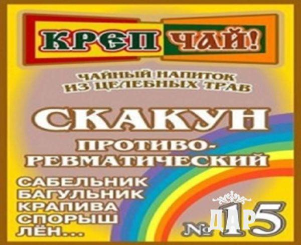 """Крепчай №15 """"Скакун"""""""