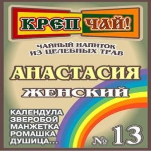 "Фитосбор № 13 "" Анастасия"""