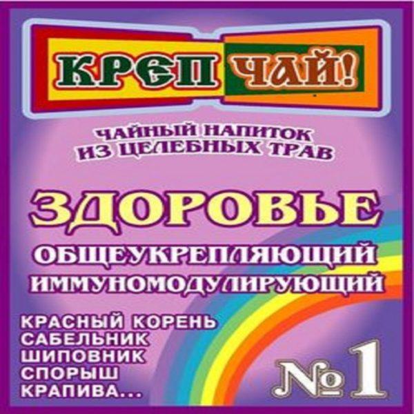 """Фитосбор №1 """"Здоровье"""""""